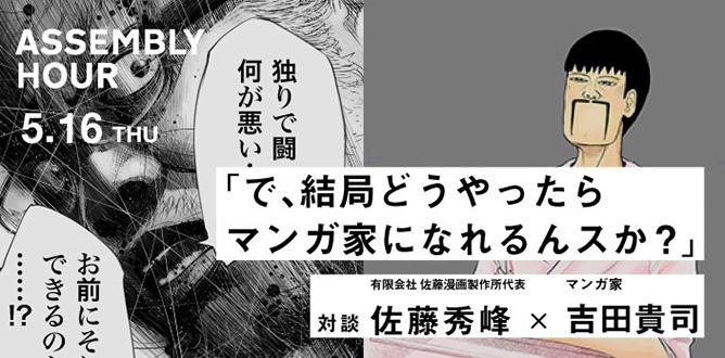 アセンブリーアワー講演会(2019年度) | 京都精華大学